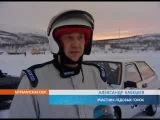 Ледовые гонки состоялись в Мурманской области